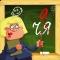 Орфография, игра-тест на знание русского языка