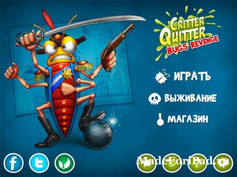 Игра Critter Quitter: Bugs Revenge для iPad | Все для iPad