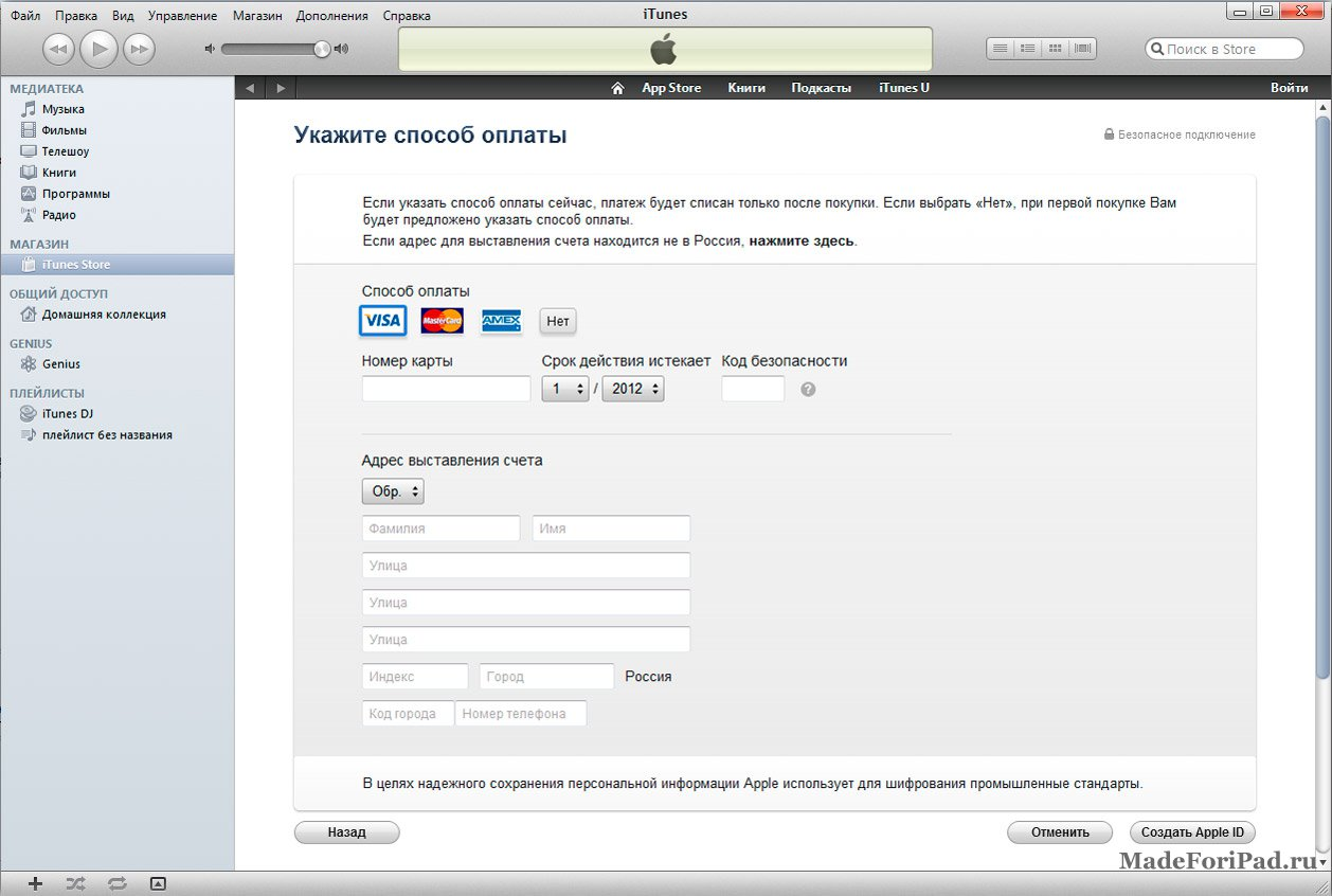 Как без кредитной карты сделать apple id