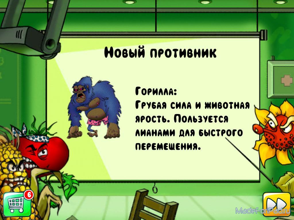 Сепер Перцы Против Зомби Андроид