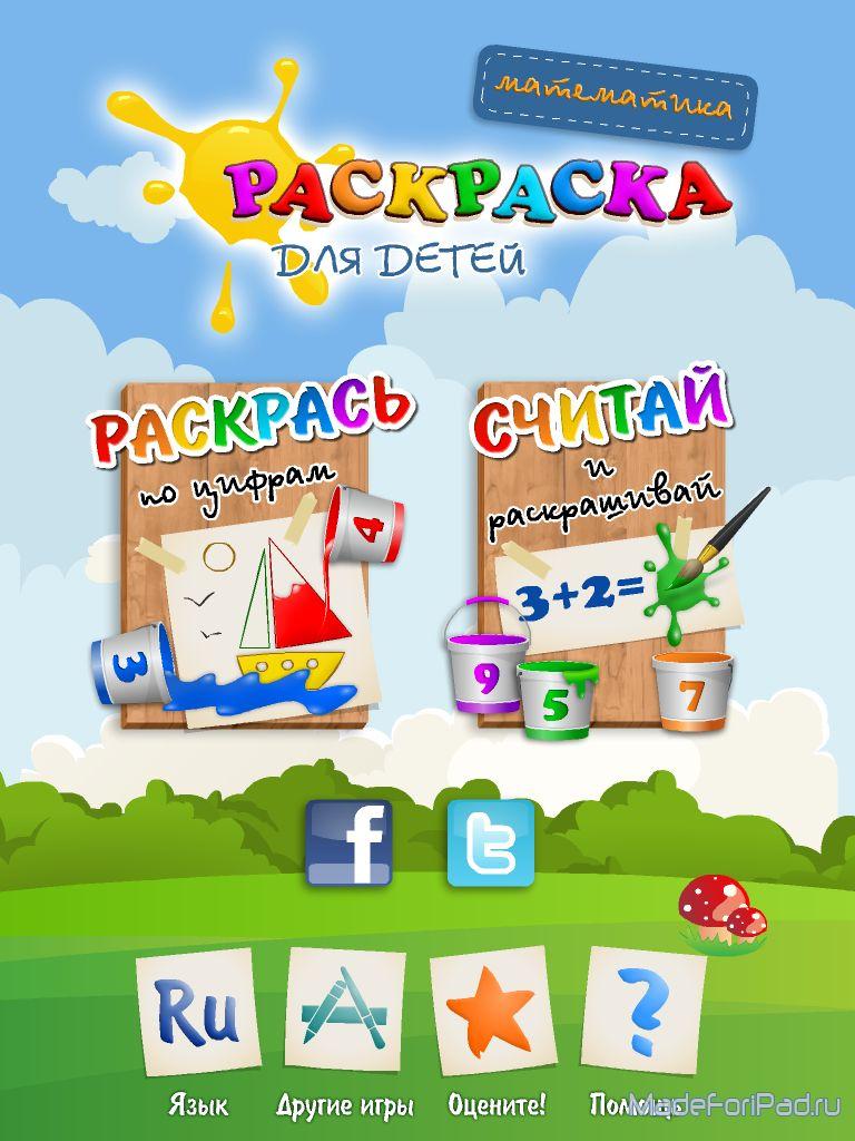 игра математика раскраска для детей для Ipad все для Ipad