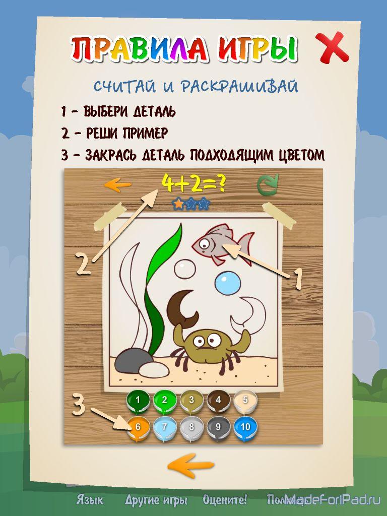 Игра Математика - Раскраска для детей для iPad | Все для iPad