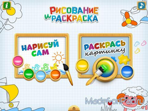 Игра Рисование и раскраска для iPad