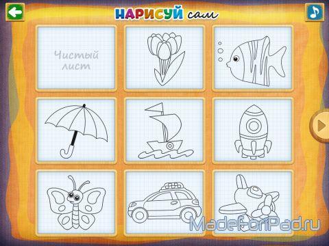 Игра Рисование и раскраска для iPad | Все для iPad
