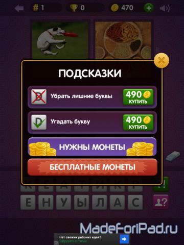 Угадать слова по картинкам играть онлайн бесплатно 3