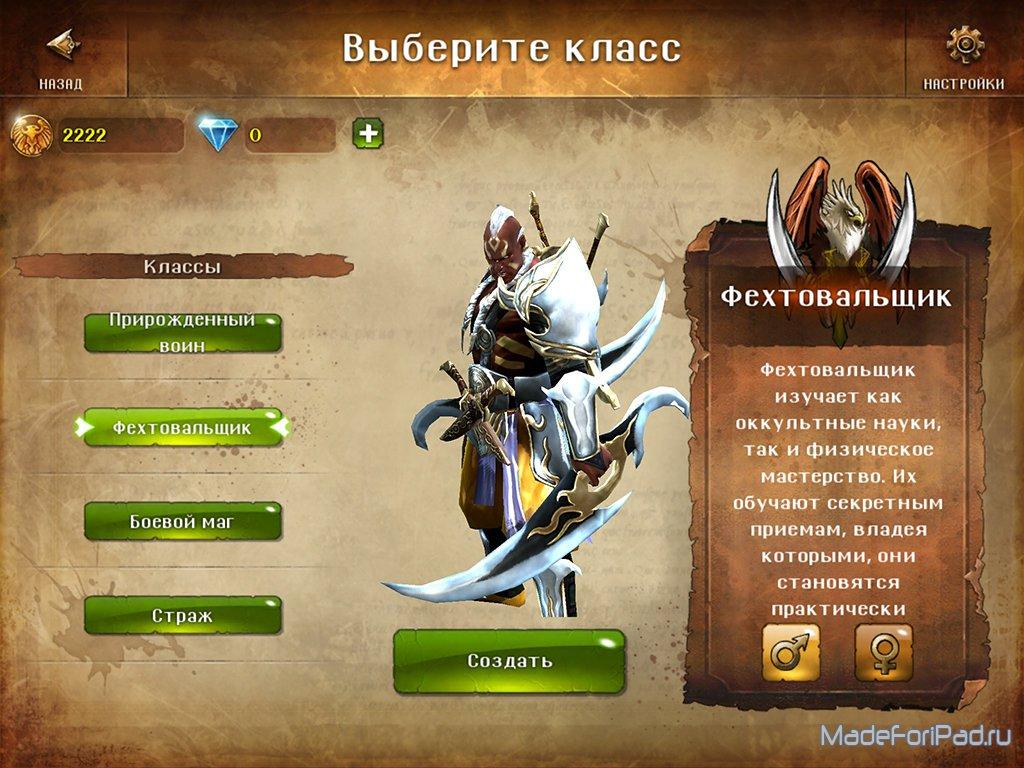 скачать игру Dungeon Hunter 4 на компьютер через торрент - фото 6