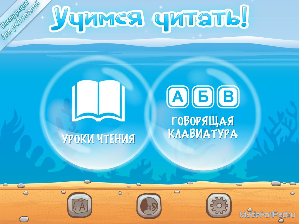 скачать приложение учимся читать