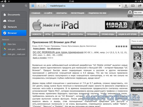 Приложение Documents by Readdle для iPad