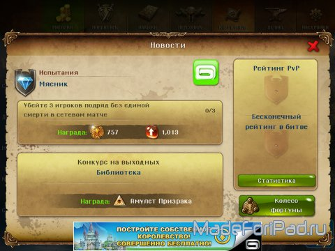 Игра Dungeon Hunter 4 для iPad