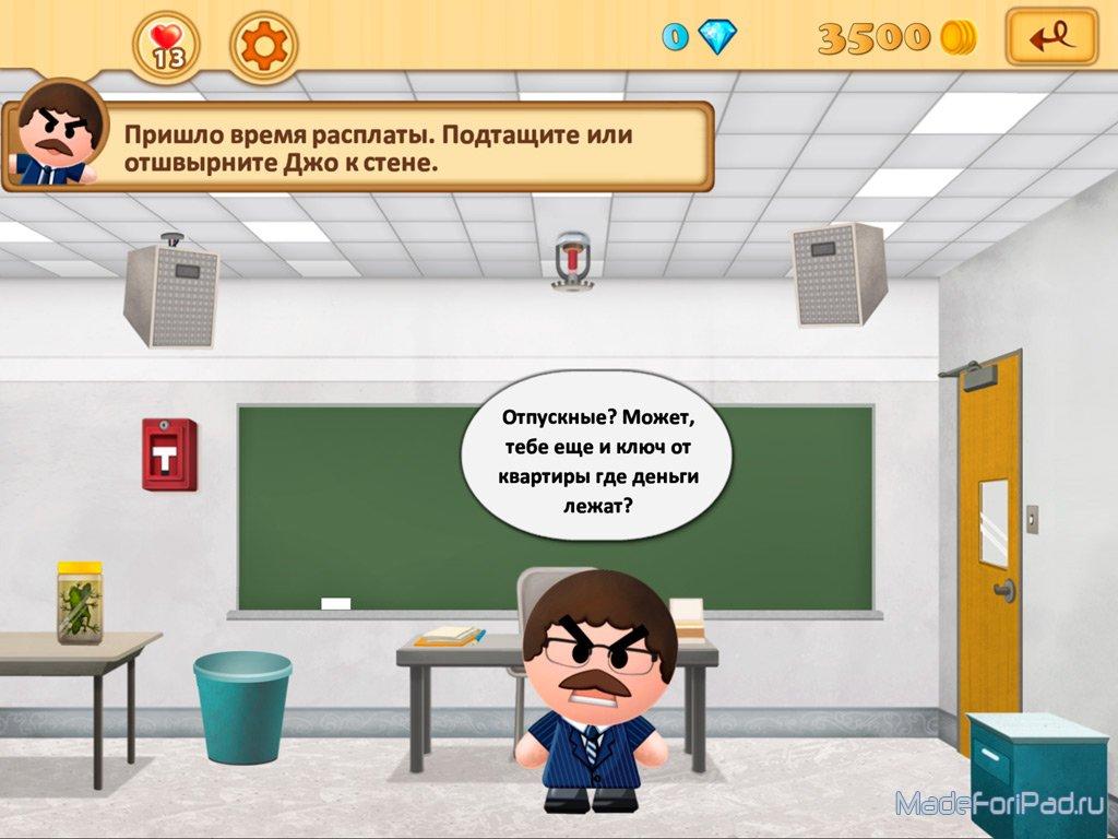 Накажи босса - Играть в приколы онлайн - Игры онлайн