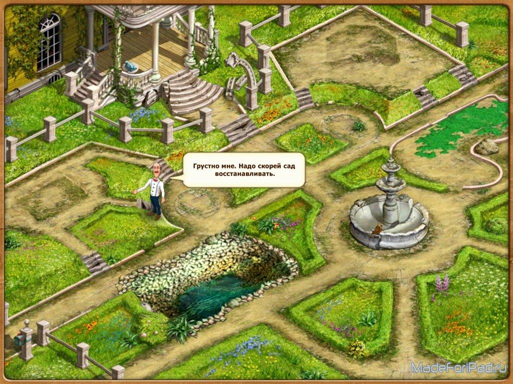 Скачать кряк для Дивный Сад