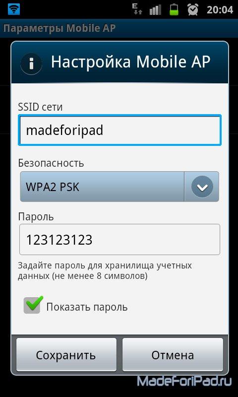 Как сделать себе wifi на телефоне 452