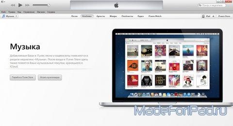 Как закачать музыку вместе с компьютера на iPad из через iTunes