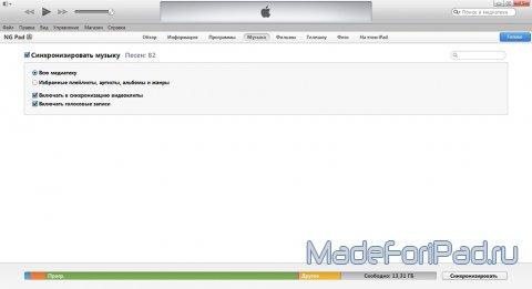 Как закачать музыку  со компьютера на iPad из через iTunes