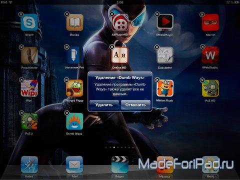 Как удалить приложение на iPad