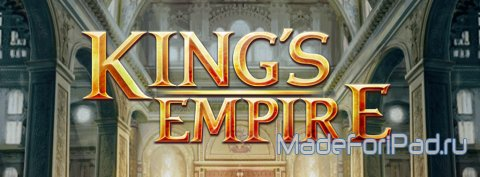Империя Короля - Kings Empire