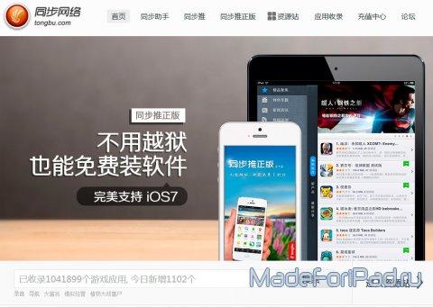 Установка приложений от через Tongbu для iPad сверх джейлбрейка