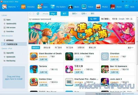 Установка приложений не без; через Tongbu держи iPad безо джейлбрейка