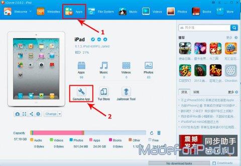 Установка приложений от через Tongbu нате iPad помимо джейлбрейка