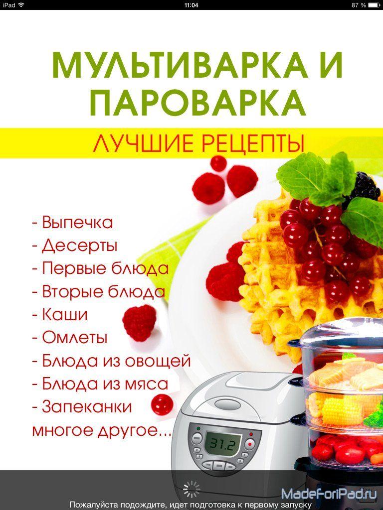 Рецепты для пароварки с рецептами
