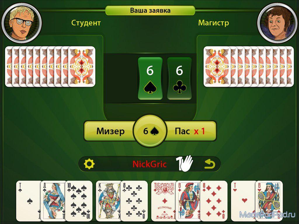 марьяж играть бесплатно без регистрации - фото 6