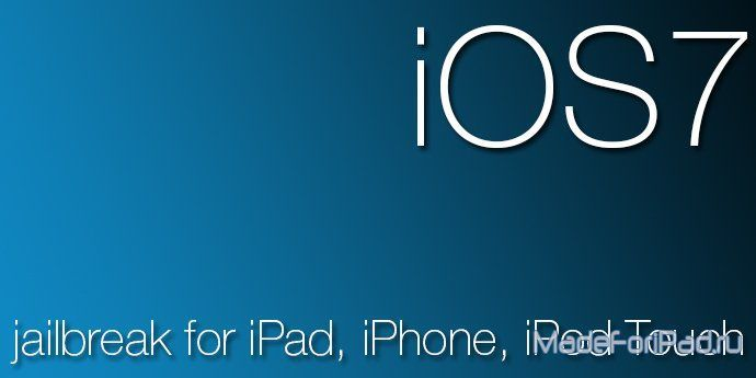 Джейлбрейк iOS7 (Jailbreak iOS7) для iPad, iPhone, iPod Touch - Инструкция