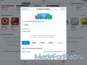 Дарим подарочную карту в App Store