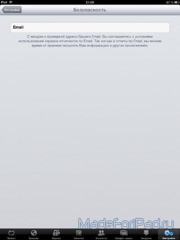 Умный Сейф PRO. Защита личных данных на iPad.