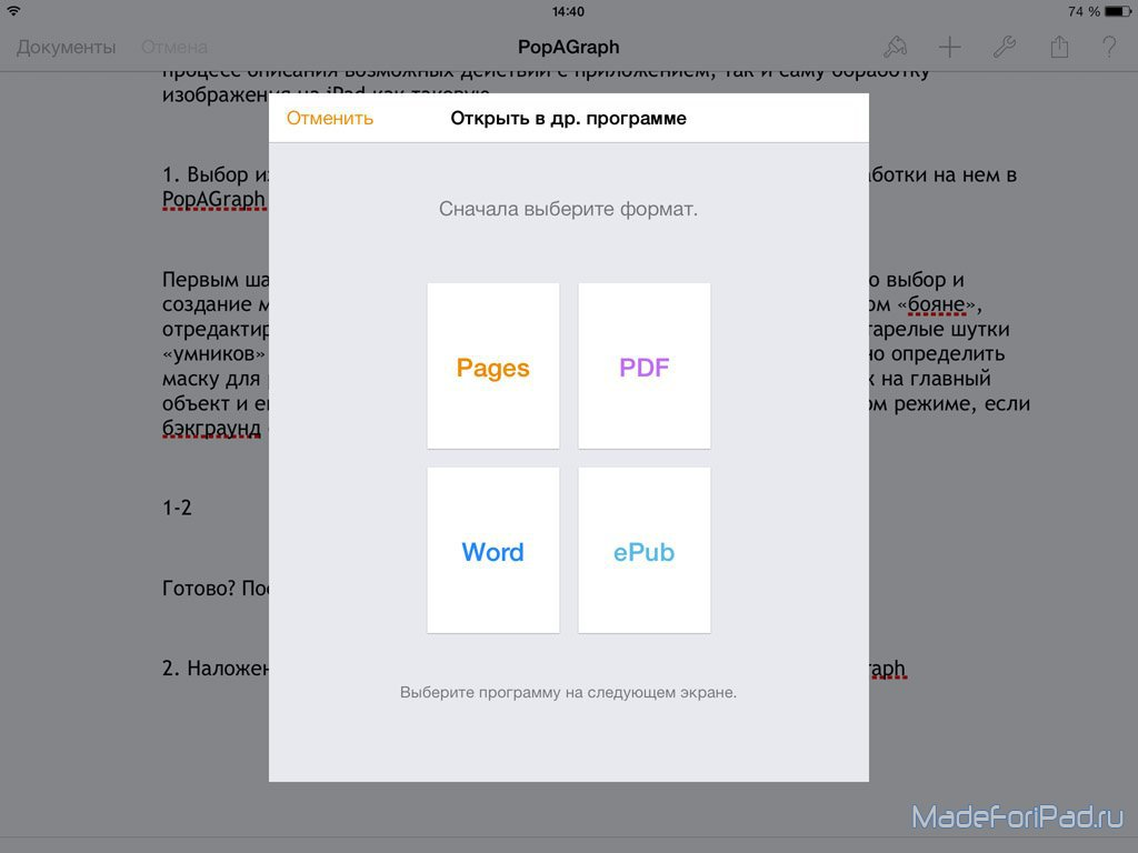 Pages 2 для iPad. Фирменный текстовый редактор от Apple Все для iPad