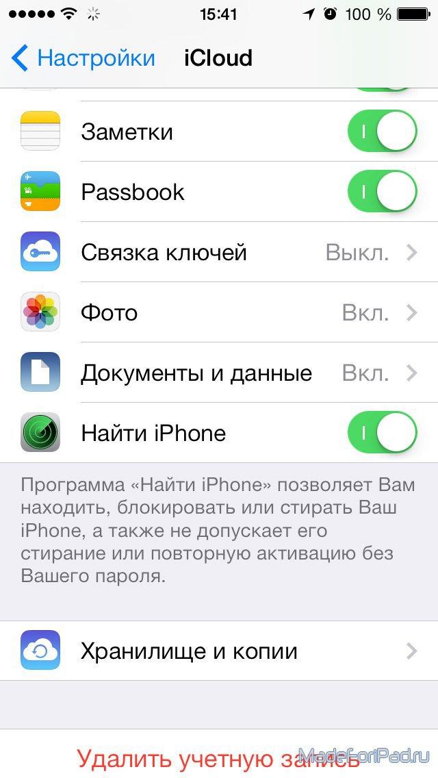 Где находятся на iphone