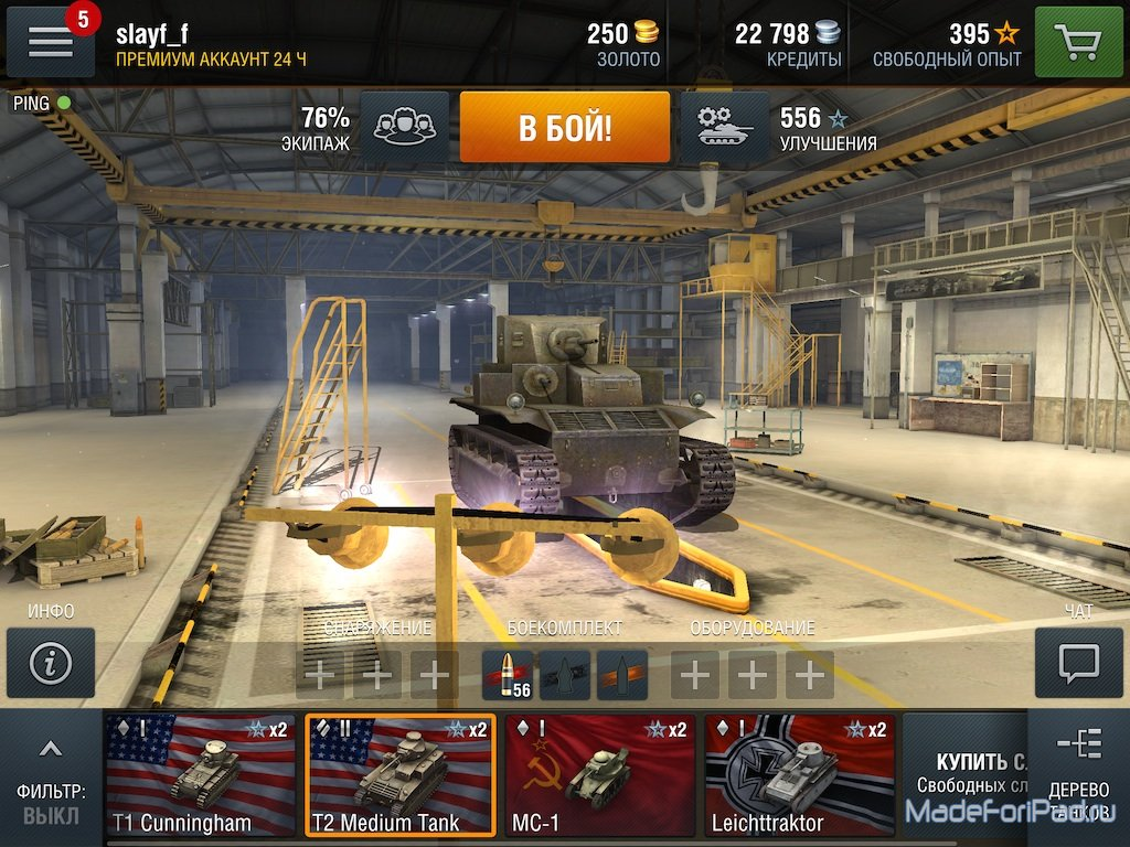 Играть tank of world через best tier vi medium