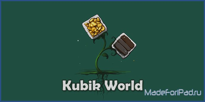 Кубики (Kubik World)