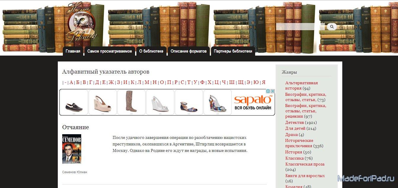 Как скачать книги книги на ipad