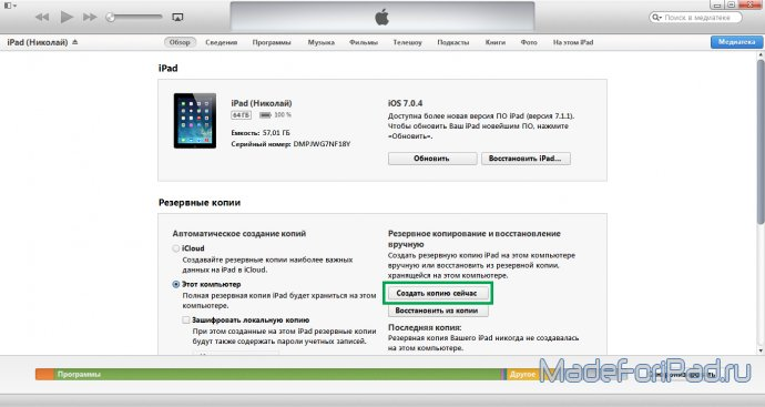 Джейлбрейк (Jailbreak) iOS 7.1.1 для iPad, iPhone, iPod Touch - Инструкция