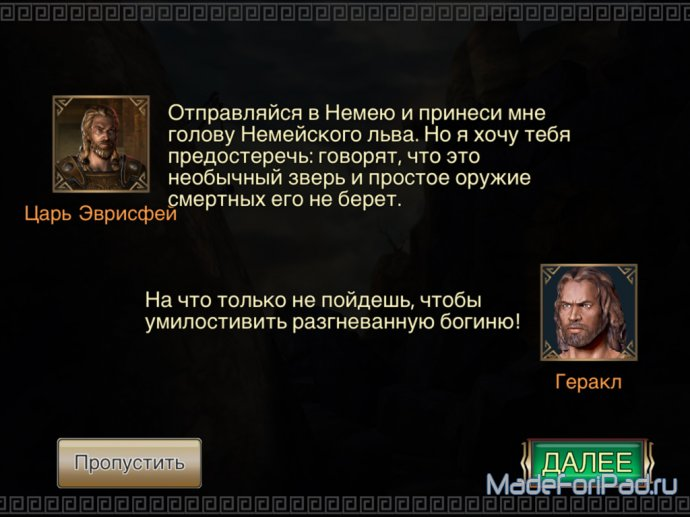 Обзор Hercules: The Official Game для iPad