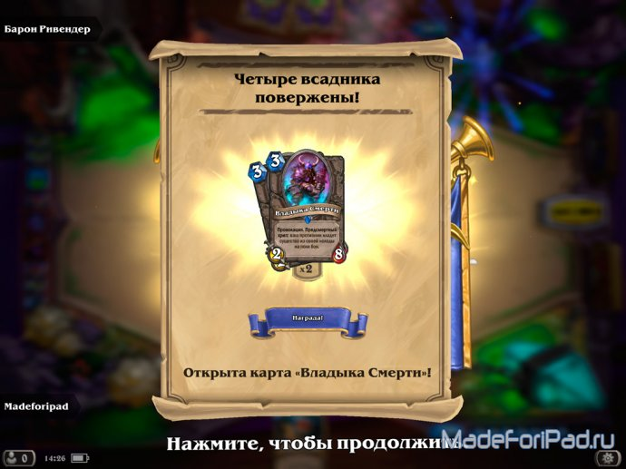 Hearthstone: Heroes of Warcraft - Военный квартал