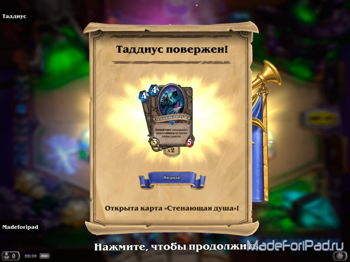 Hearthstone: Heroes of Warcraft - Квартал мерзости
