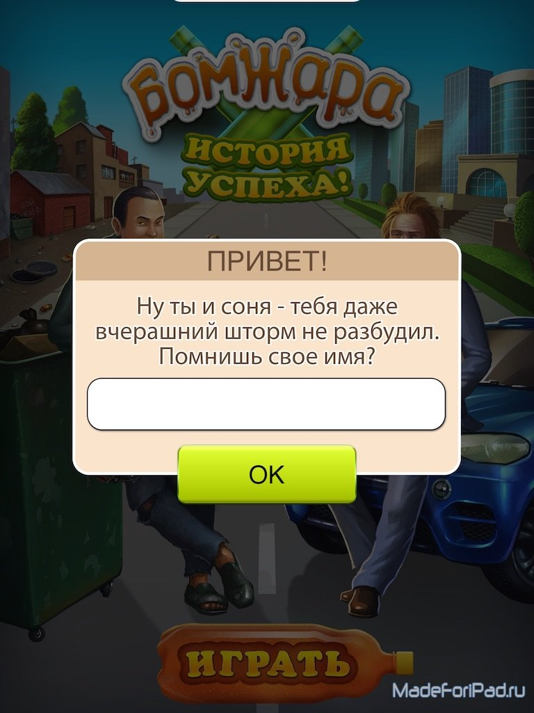 Скачать Симулятор Бомжа История Успеха - фото 10