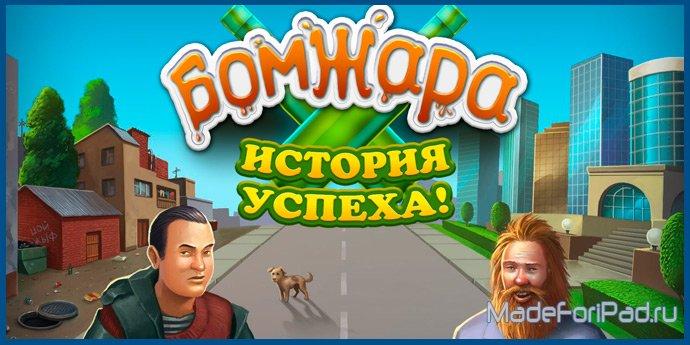 Игра Я Бомж5