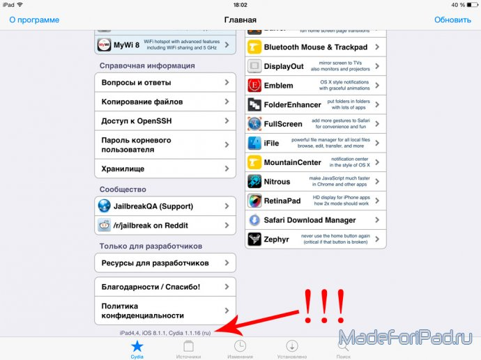 Jailbreak iOS 8.1 и iOS 8.1.1 - инструкция для iPad, iPhone, iPod Touch