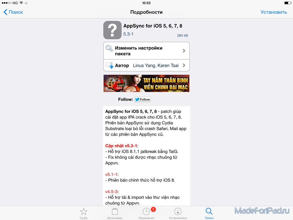 ТОП-10  Лучшие твики для iOS 8  Выпуск 1 | Все для iPad