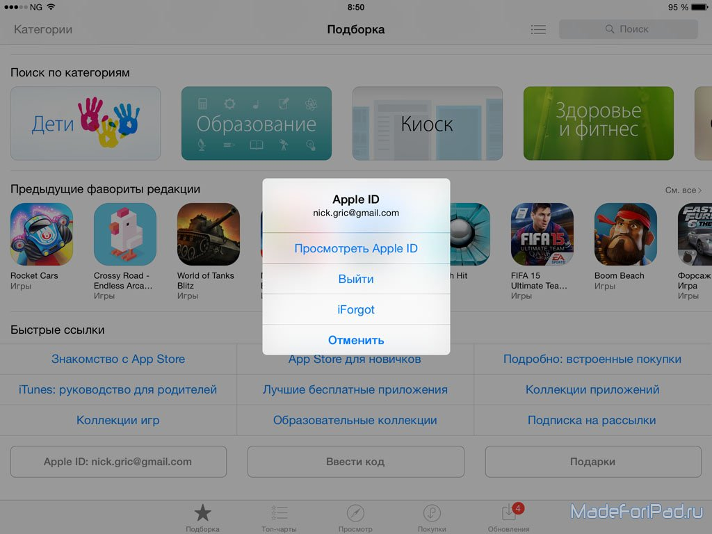 Почему не скачиваются бесплатные приложения в app store
