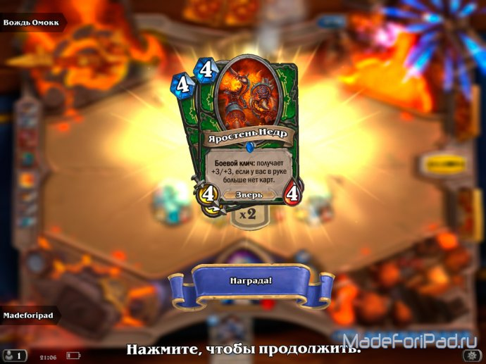 Hearthstone: Heroes of Warcraft - Пик Черной горы