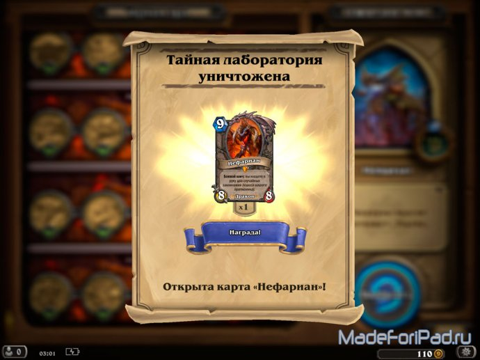 Hearthstone: Heroes of Warcraft - Тайная лаборатория