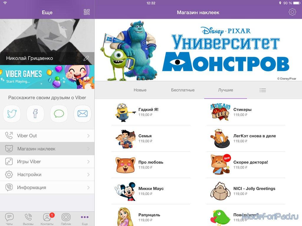 Viber на iPad – безграничные возможности для общения   Все